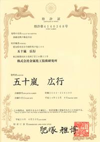 銀鏡皮膜の製造方法の特許(第4140368号)