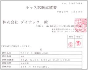 CASS試験